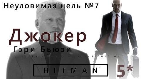 HITMAN Неуловимая цель 7 - Джокер - Гэри Бьюзи
