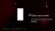 Телефон-взрывчатка МКА в инвентаре