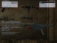 HK MP5 в инвентаре-3