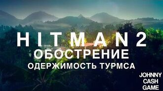 HITMAN™ 2 - Обострение. Одержимость Турмса. Бесшумный убийца.