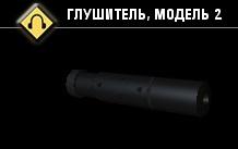 Глушитель, модель 2-4