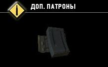 Доп. патроны-6