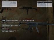 MP5-SD6 в инвентаре