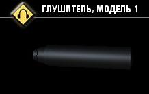 Глушитель, модель 1-1
