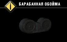 Барабанная обойма-1