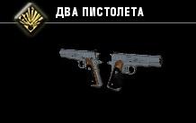 Два пистолета-1
