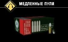 Медленные пули-1