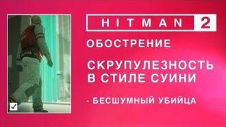 HITMAN2 - Обострение. Скрупулезность в стиле Суини. Бесшумный убийца..46)