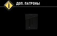 Доп. патроны-1