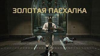 Hitman 2 Выходное пособие Пасхалка с золотом