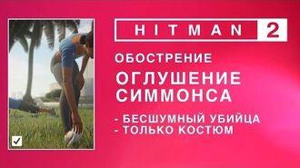 HITMAN 2 - Обострение. Оглушение Симмонса. Бесшумный убийца Только костюм. (1.50-1.36-1.33)-3