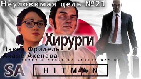 HITMAN Неуловимая цель 21 - Хирурги - Павел Фридель - Акане Акенава - SA
