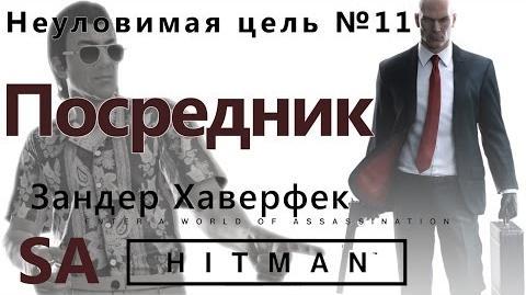 HITMAN Неуловимая цель 11 - Посредник - Зандер Хаверфек - SА