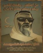 Абдул Бисмала Малик на плакате