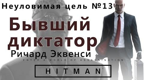 HITMAN Неуловимая цель 13 - Бывший диктатор - Ричард Эквенси