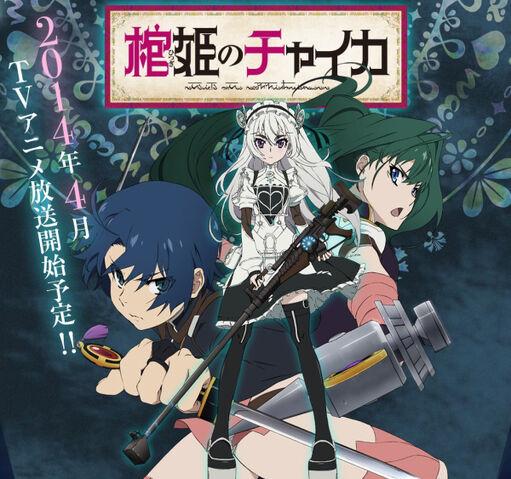 File:Hitsugi-promoimage.jpg