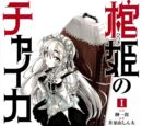 Hitsugi no Chaika (Manga)