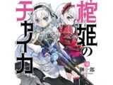 Hitsugi no Chaika Volume 7