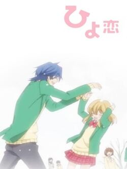 Hiyokoi Anime Poster