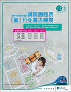 AEL Group Ticket AD 201206
