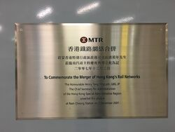 MTR Merger board in Nam Cheong 29-07-2019