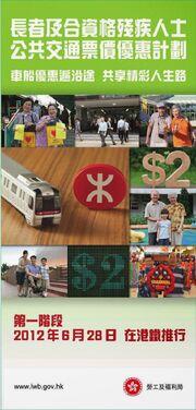 Elderly two dollars in MTR