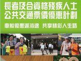 長者及合資格殘疾人士公共交通票價優惠計劃