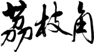 LCK Handwriting(2014)