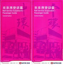 Passenger guide