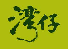 WAC platform handwriting(coloured)