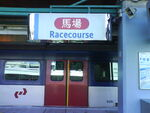 Racecourse Station