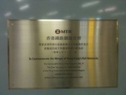 Celebration ceremony of merger railway in Nam Cheong station