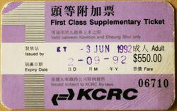 KCR first class supplementary ticket 1992