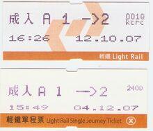 LRT Ticket front