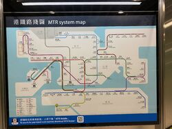 MTR Sysytem Map(Update from 14-02-2020)