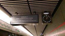 MTR URL Old PIDS notice