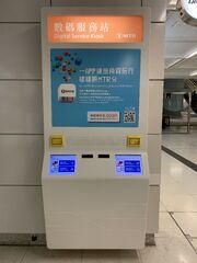 TSY Digital Service Kiosk