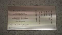 LR 001 opening plaque