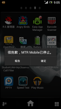 Mtr mobile fail on an 4.0