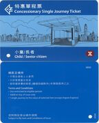 MTR Concess Single Ticket