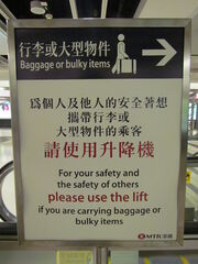 MTR Notice Baggage or bulky items