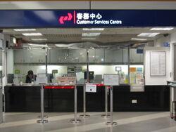 KCR Customer Service Centre TIS
