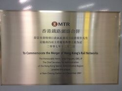 MTR Merger in Nam Cheong Station