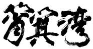 SKW handwriting(platform)