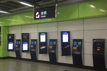 HKU ticketmachine
