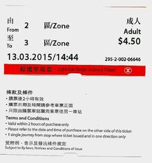 LRL Single Journey Ticket 2015
