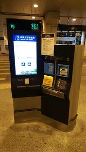 LRL New Single Ride Ticket Machine