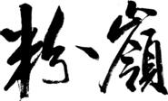 FAN Handwriting(2014)
