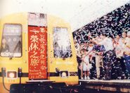Farewell of 1st gen electric train