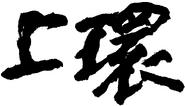 SHW handwriting(platform)